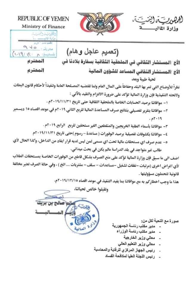 صحافتك تعميم هام و عاجل من وزارة المالية في الحكومة اليمنية